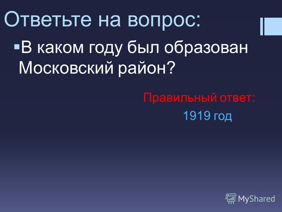 В каком году был образован Московский район? Ответьте на вопрос: Правильный ответ: 1919 год