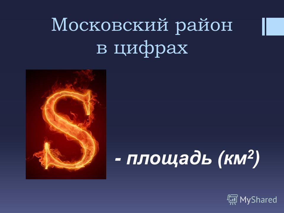 Московский район в цифрах - площадь (км 2 )