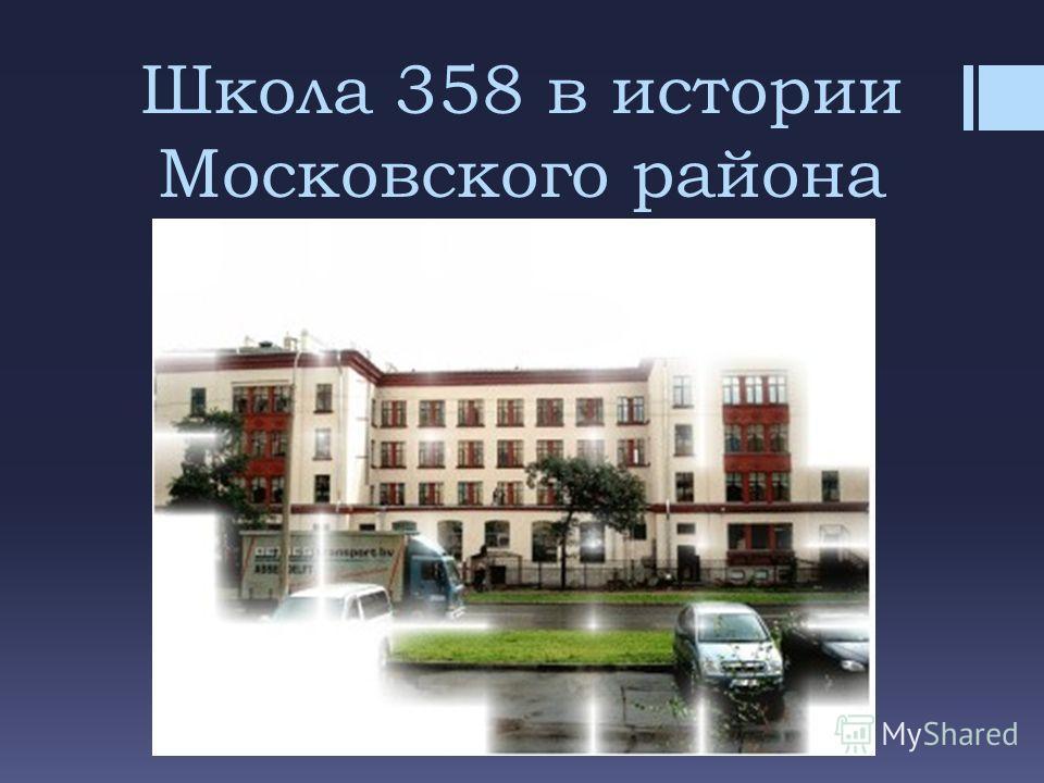 Школа 358 в истории Московского района