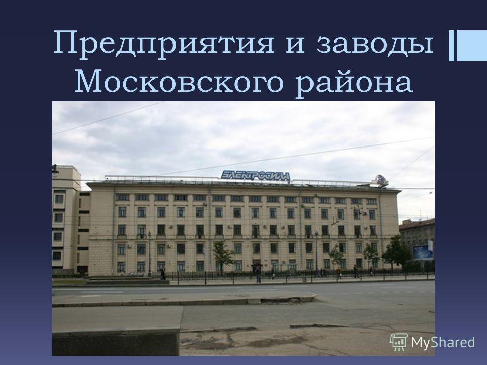Предприятия и заводы Московского района