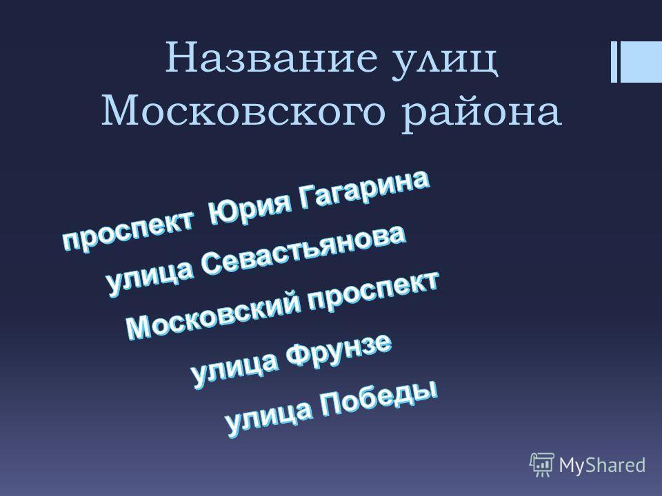 Название улиц Московского района