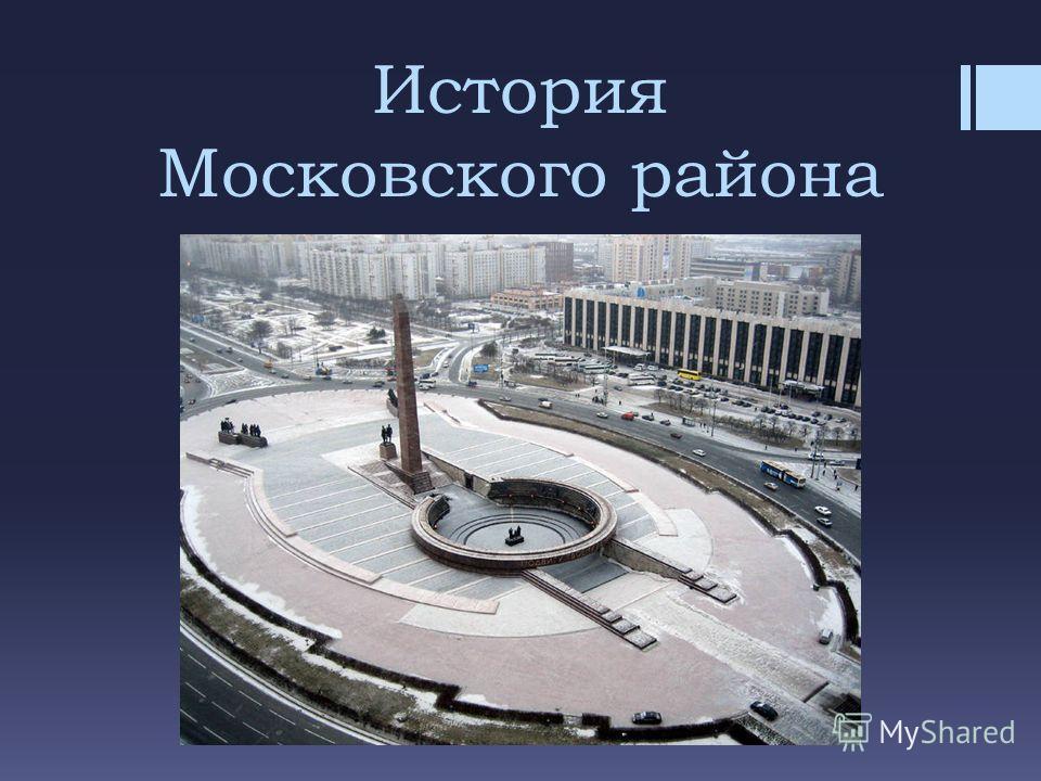 История Московского района