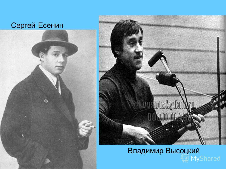 Сергей Есенин Владимир Высоцкий