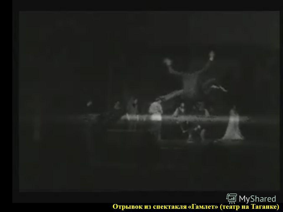 Отрывок из спектакля «Гамлет» (театр на Таганке)