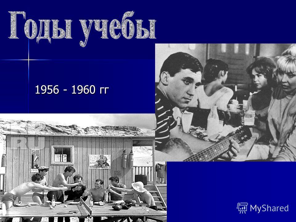 1956 - 1960 гг