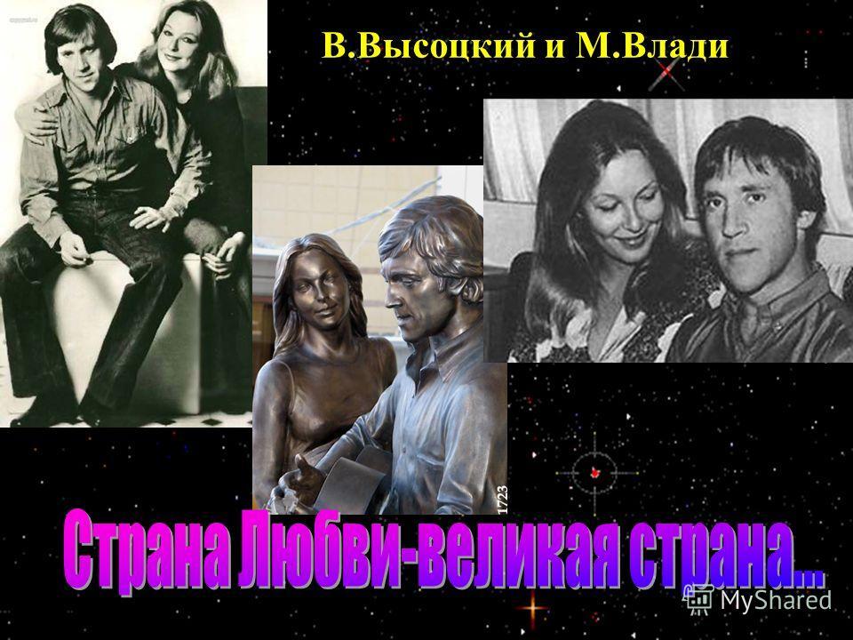 В.Высоцкий и М.Влади