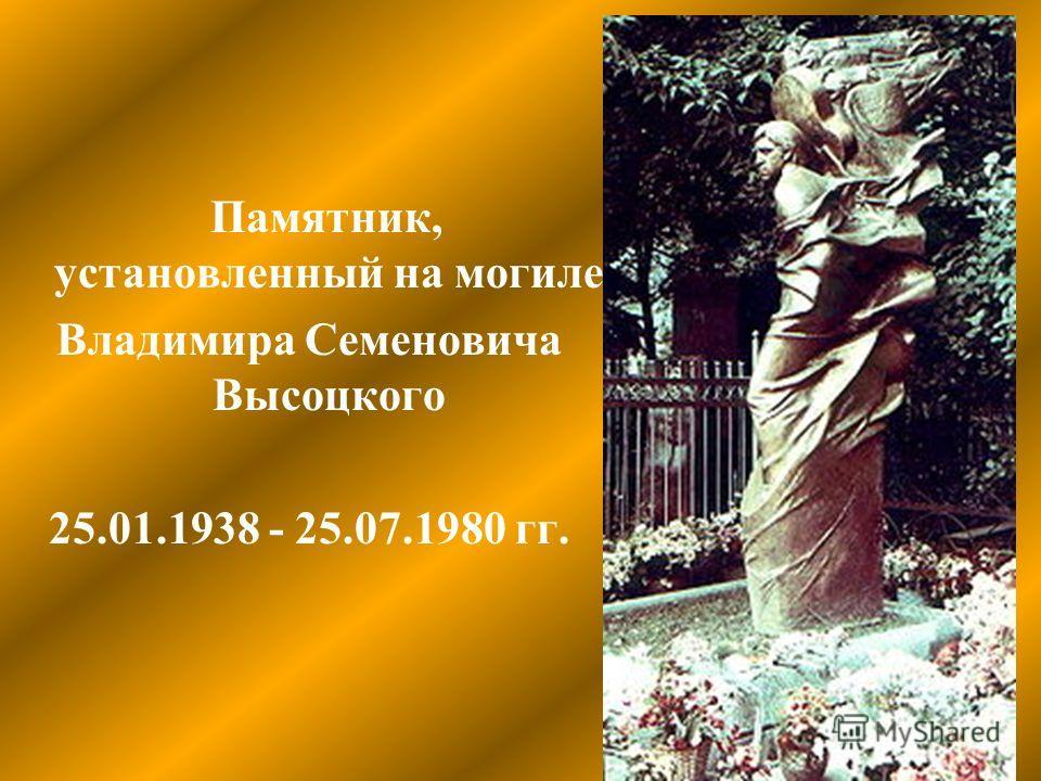 Памятник, установленный на могиле Владимира Семеновича Высоцкого 25.01.1938 - 25.07.1980 гг.