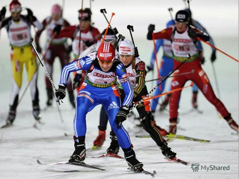 Биатлон зимний олимпийский вид спорта, сочетающий лыжную гонку со стрельбой из винтовки. Биатлон наиболее популярен в Германии, России, Австрии, Норвегии, Фран ции, Швеции.