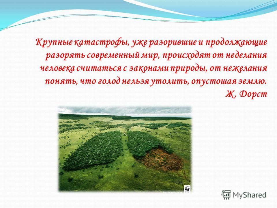 Расширить и систематизировать знания про основные загрязнители и экологическое состояние окружающей среды Донецкой области; формировать экологическое мышление.