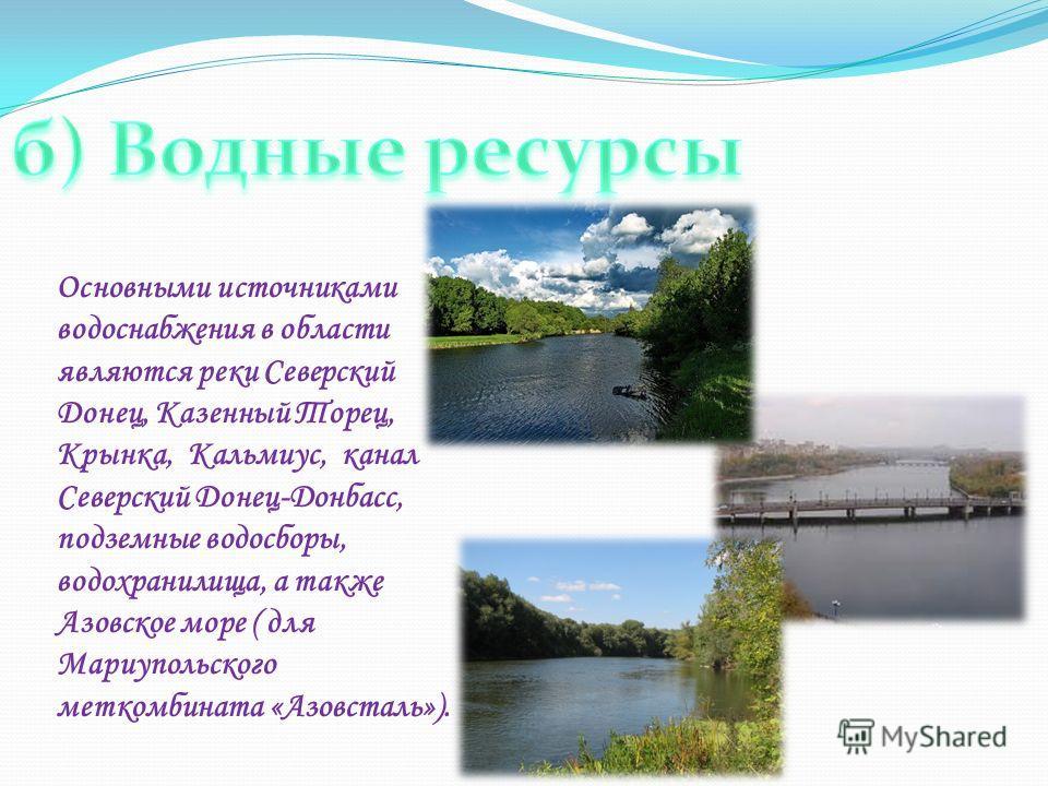 Основными предприятиями, загрязняющими атмосферный воздух, являются ОАО «ММК «Азовсталь», ОАО «ММК им Ильича», ОАО «Шахта им.Засядько».