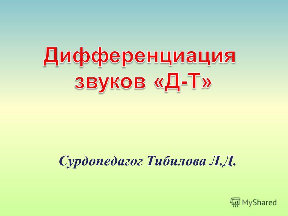 Сурдопедагог Тибилова Л.Д.
