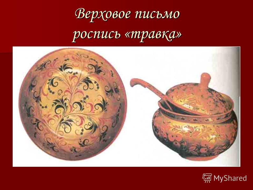 Верховое письмо роспись «травка»