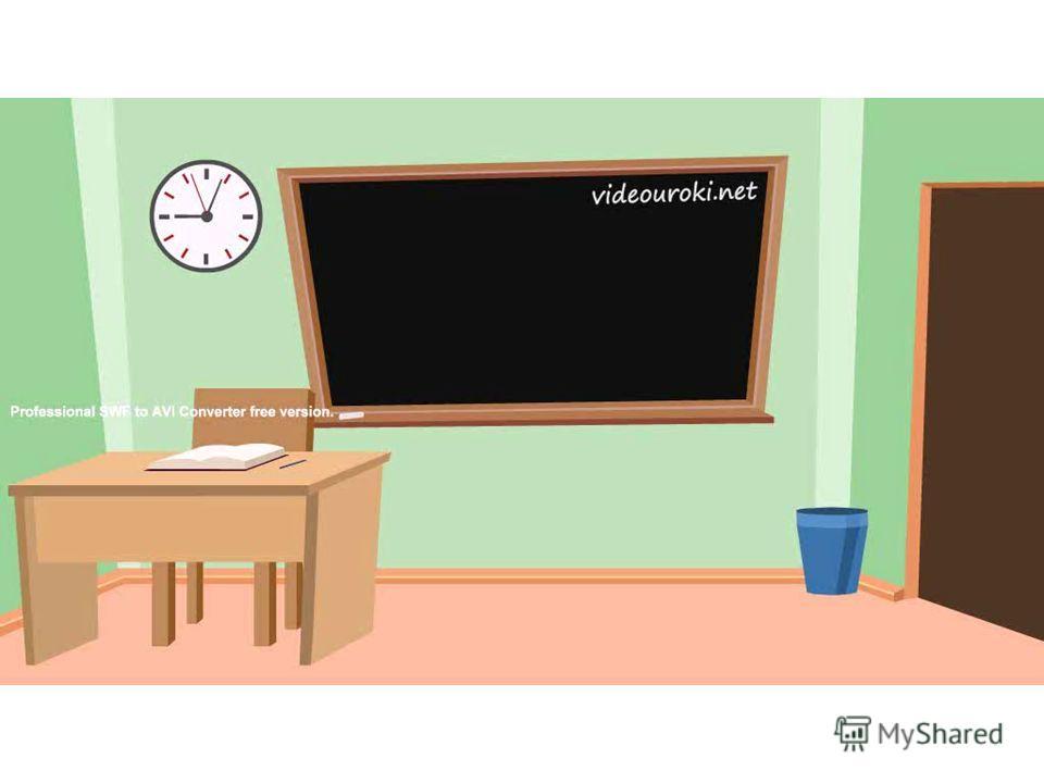 Самостоятельная работа - проверяем Вариант I Ответ: ? Вариант II Ответ: ?