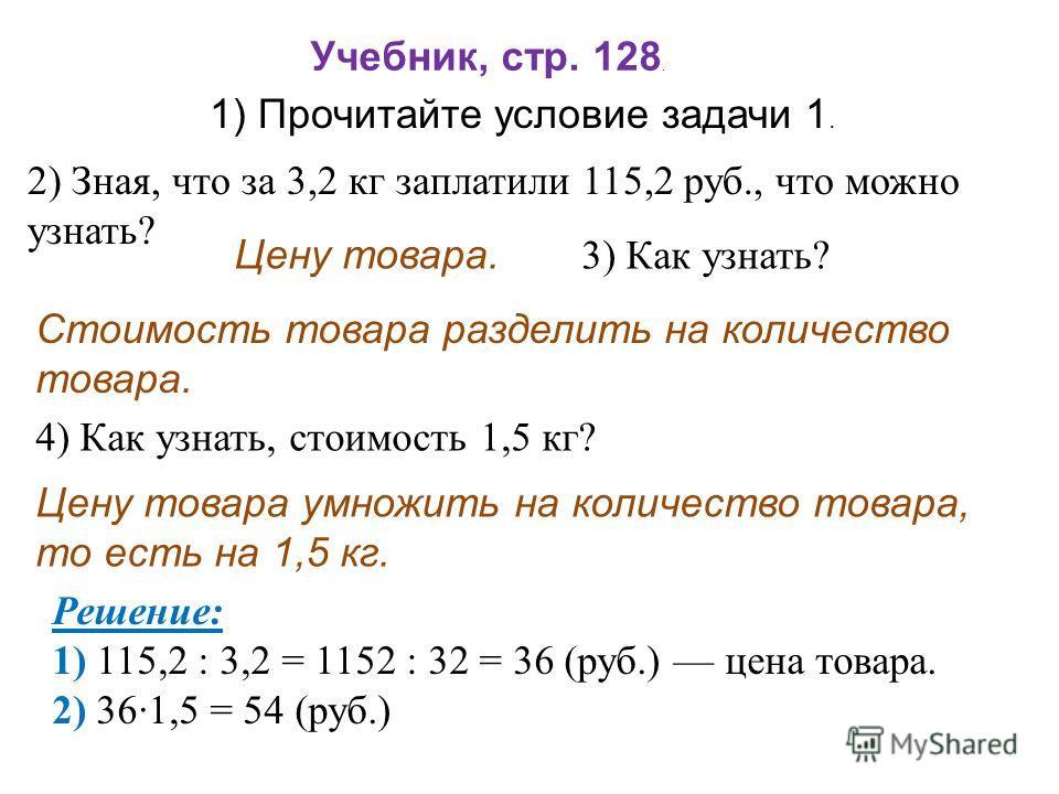 Работаем с учебником (стр. 128): 1) Прочитайте и выпишите в тетрадь определение прямой и обратной пропорциональных зависимостей. 2) Приведите свои примеры прямой пропорциональной зависимости. 3) Приведите свои примеры обратной пропорциональной зависи