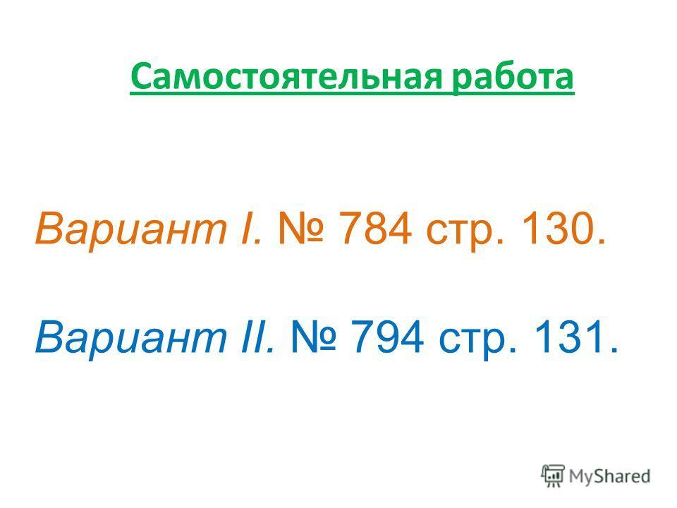 Решаем () Решаем 783 стр. 130. ( с комментированием у доски и в тетрадях ) ОбъемМасса Iшарик II шарик 6 см 3 2,5 см 3 46,8 г X г Решение: Пусть х (г) масса II шара. Запишем пропорцию: Ответ: 19,5 г.