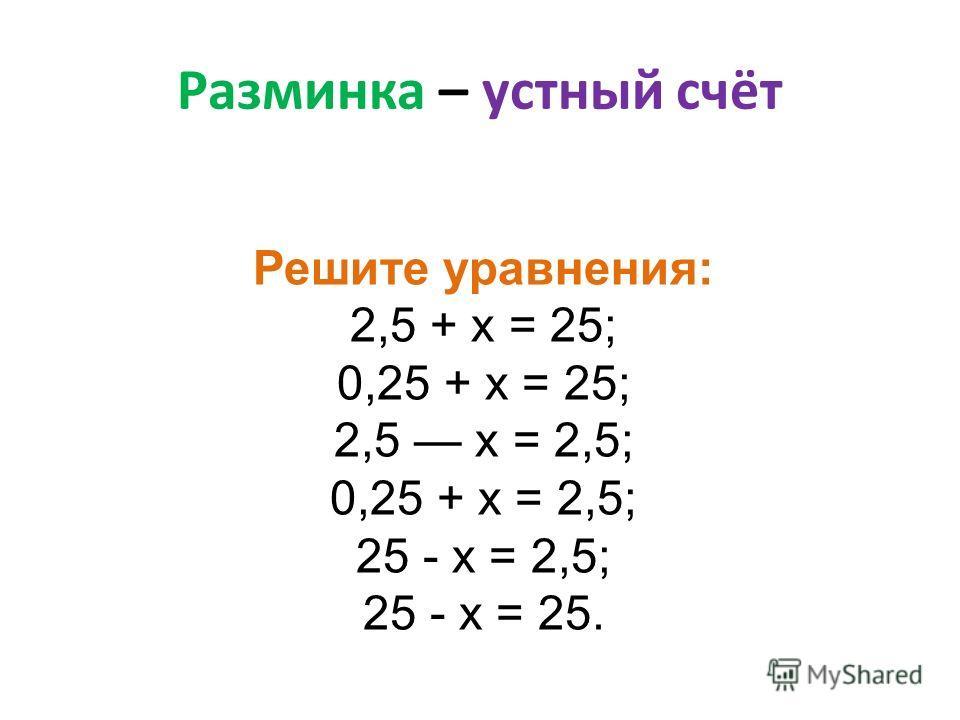 Разминка – устный счёт Найдите: 52% от 200; 9% от 300; 10% от 200; 7% от 400; 12% от 500.