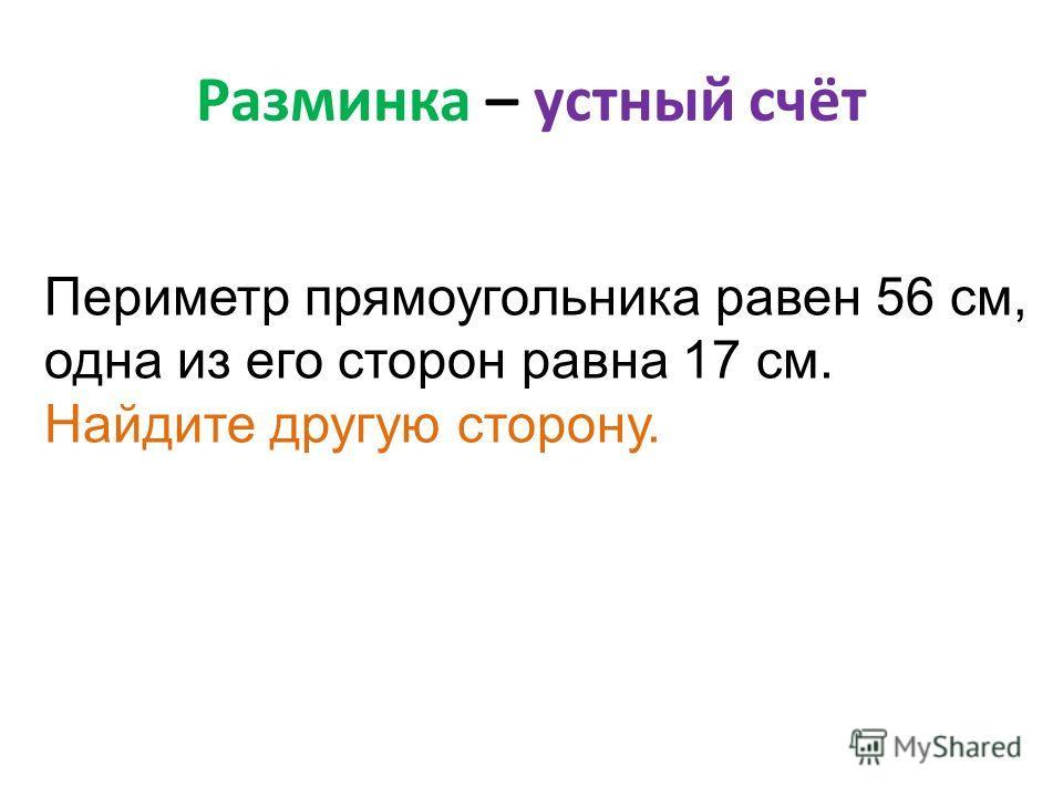 Разминка – устный счёт Решите уравнения: 2,5 + х = 25; 0,25 + х = 25; 2,5 х = 2,5; 0,25 + х = 2,5; 25 - х = 2,5; 25 - х = 25.
