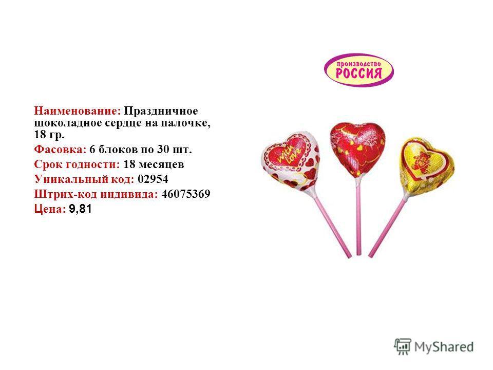 Шоколадные изделия Наименование: Праздничное шоколадное сердце на палочке, 18 гр. Фасовка: 6 блоков по 30 шт. Срок годности: 18 месяцев Уникальный код: 02954 Штрих-код индивида: 46075369 Ц ена: 9,81 Шоколадные изделия