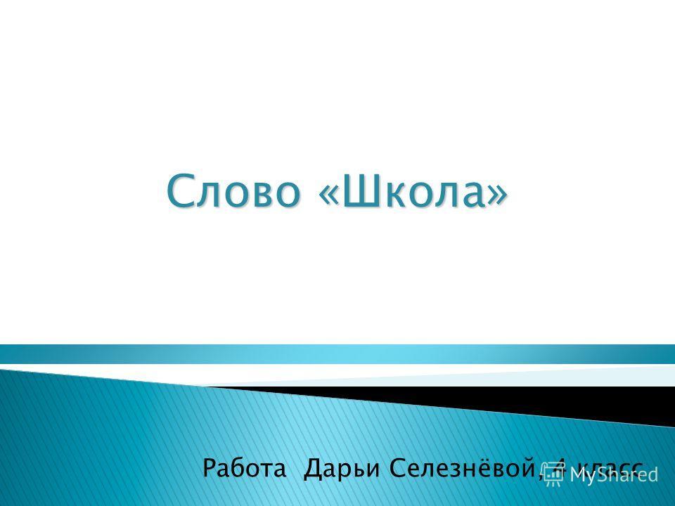 Слово «Школа» Работа Дарьи Селезнёвой, 4 класс