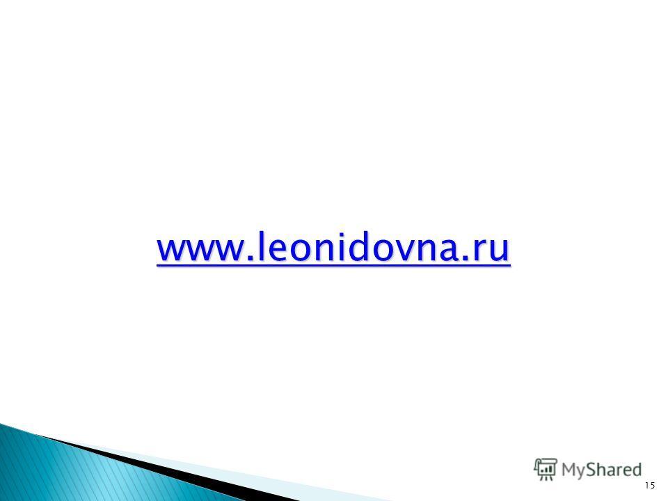 www.leonidovna.ru 15