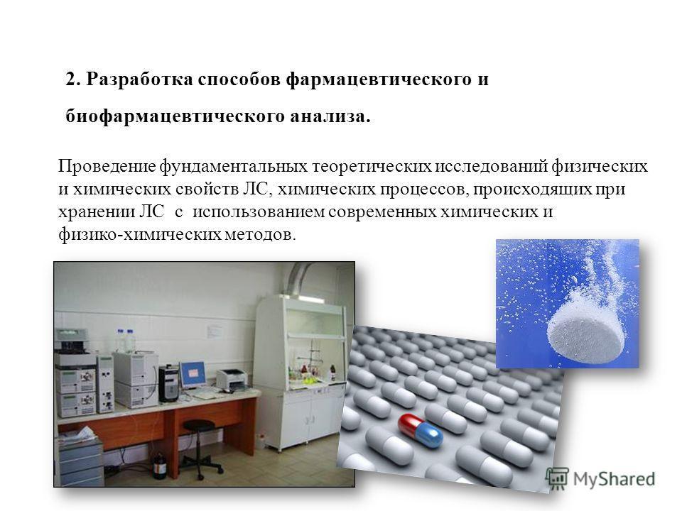 2. Разработка способов фармацевтического и биофармацевтического анализа. Проведение фундаментальных теоретических исследований физических и химических свойств ЛС, химических процессов, происходящих при хранении ЛС с использованием современных химичес