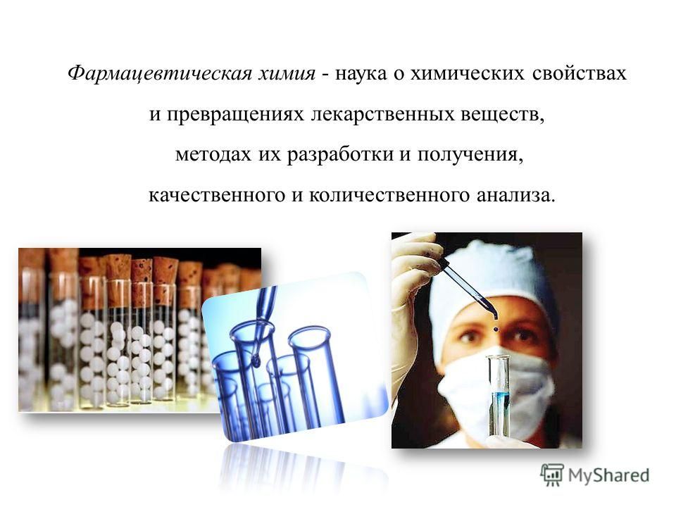 Фармацевтическая химия - наука о химических свойствах и превращениях лекарственных веществ, методах их разработки и получения, качественного и количественного анализа.