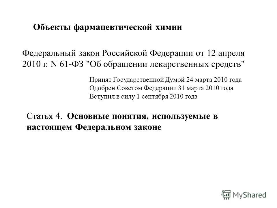 Федеральный закон Российской Федерации от 12 апреля 2010 г. N 61-ФЗ