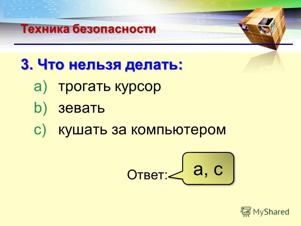 LOGO Техника безопасности 3. Что нельзя делать: a)трогать курсор b)зевать c)кушать за компьютером Ответ: a, с