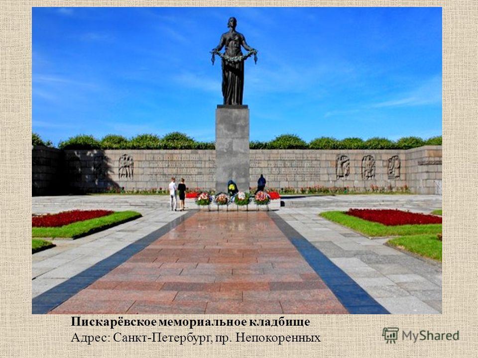 Пискарёвское мемориальное кладбище Адрес: Санкт-Петербург, пр. Непокоренных