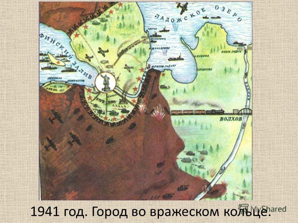 1941 год. Город во вражеском кольце.