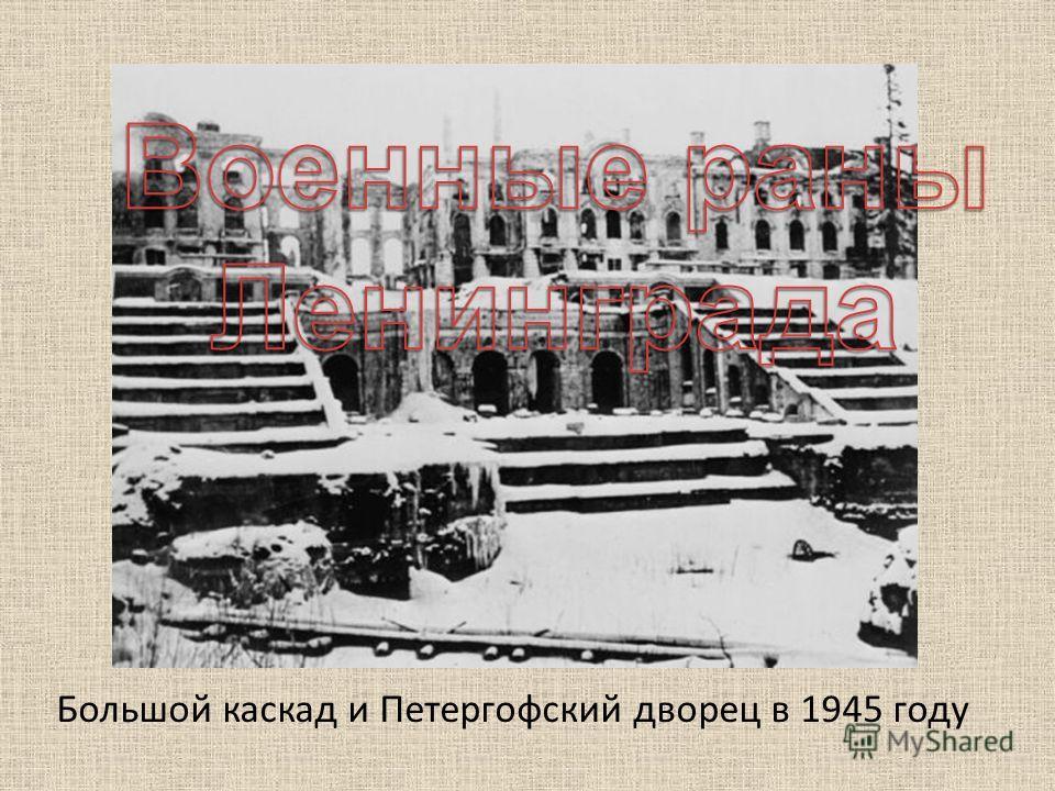 Большой каскад и Петергофский дворец в 1945 году