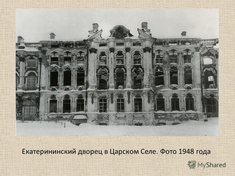 Екатерининский дворец в Царском Селе. Фото 1948 года