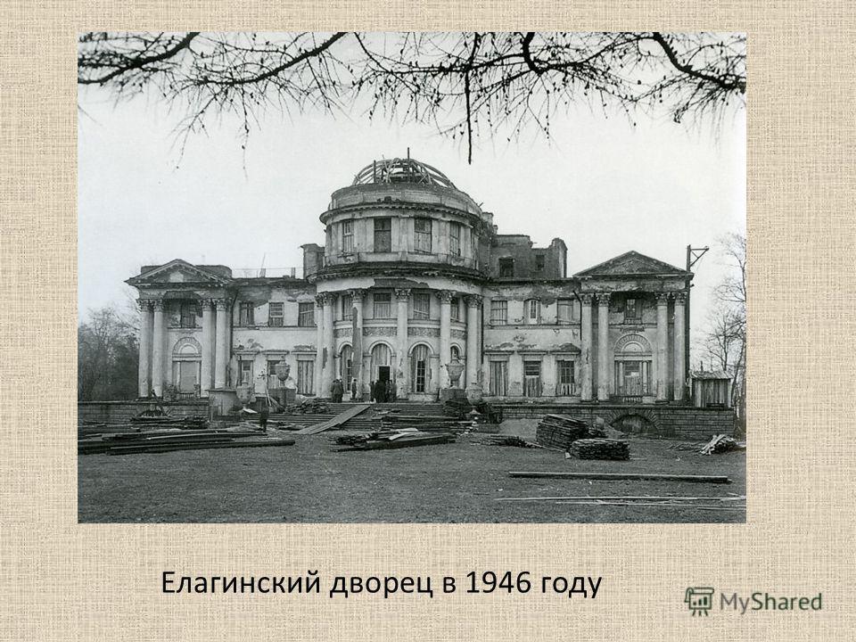 Елагинский дворец в 1946 году