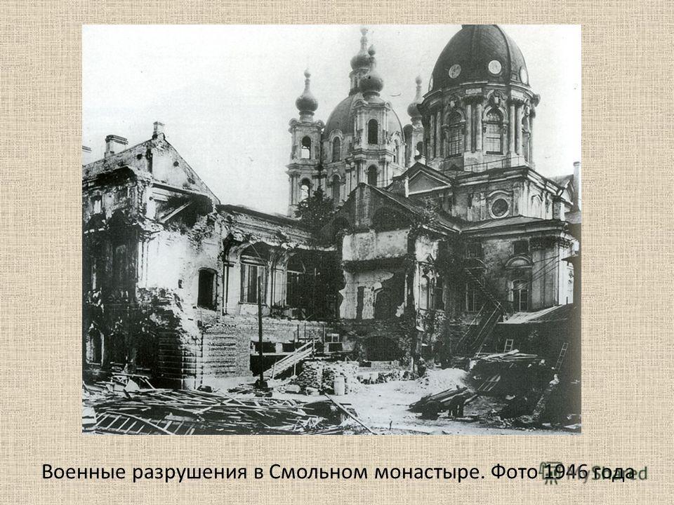 Военные разрушения в Смольном монастыре. Фото 1946 года