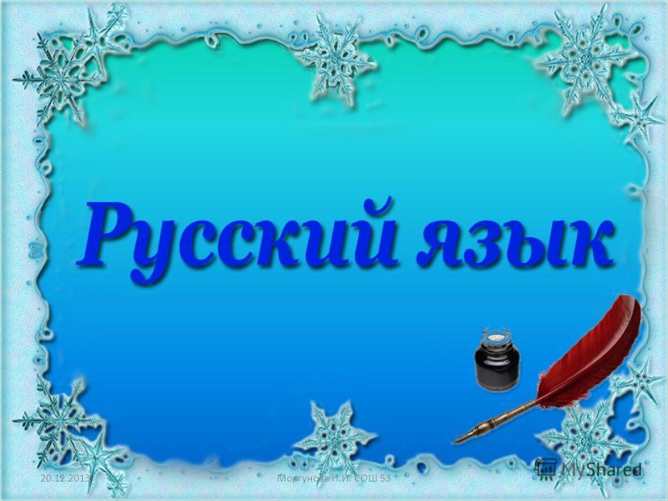 20.12.20131Моргунова Н.И. СОШ 53