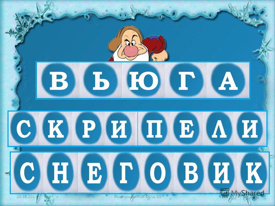 20.12.201310Моргунова Н.И. СОШ 53
