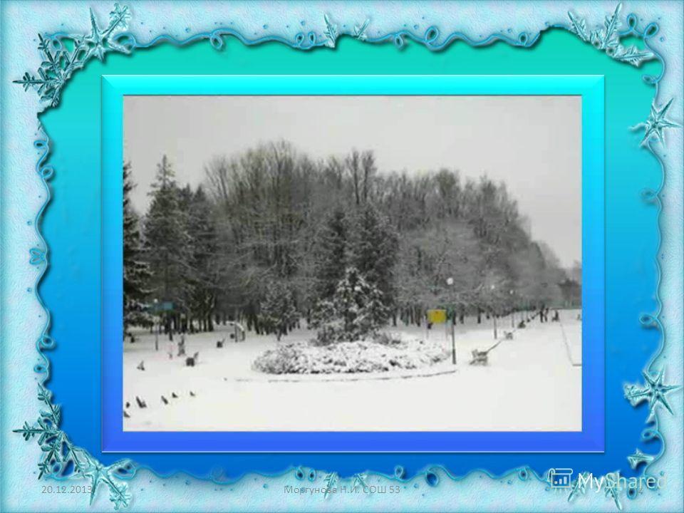 20.12.20132Моргунова Н.И. СОШ 53