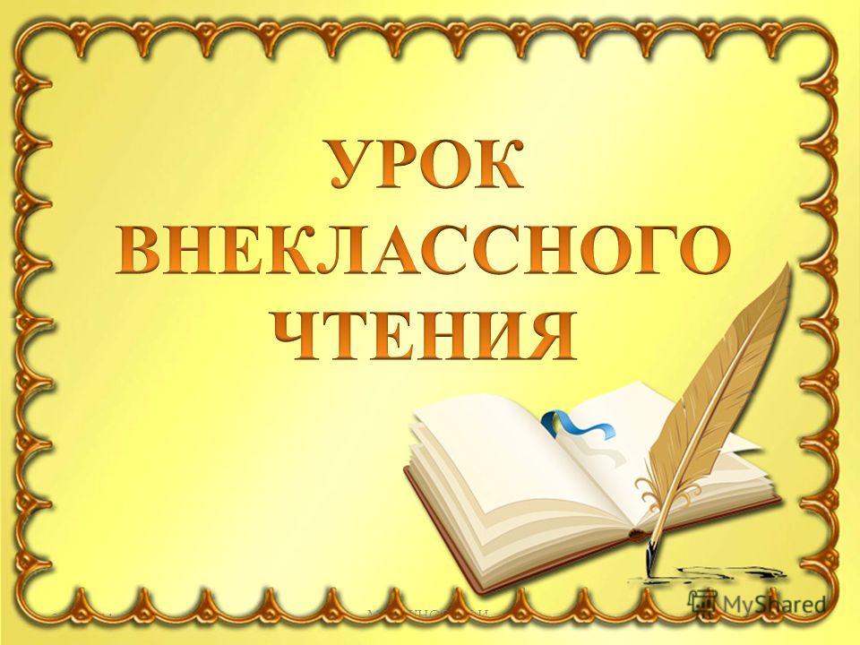 25.01.20141МОРГУНОВА Н.И.