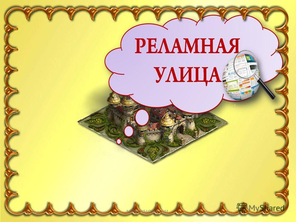 25.01.2014МОРГУНОВА Н.И.10