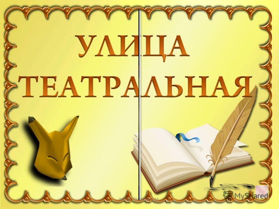 25.01.2014МОРГУНОВА Н.И.12