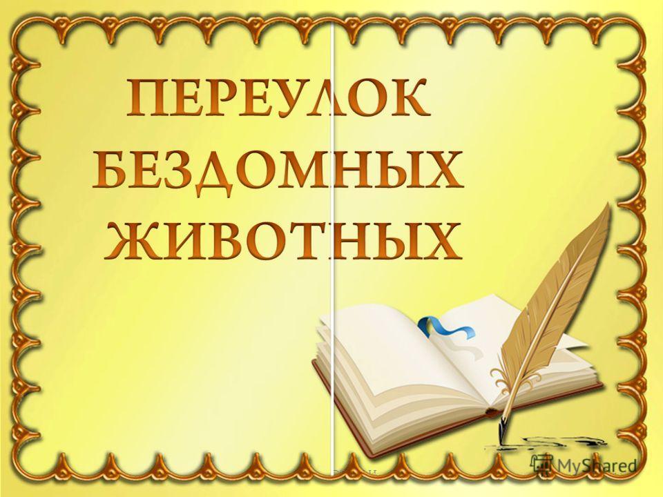 25.01.2014МОРГУНОВА Н.И.14