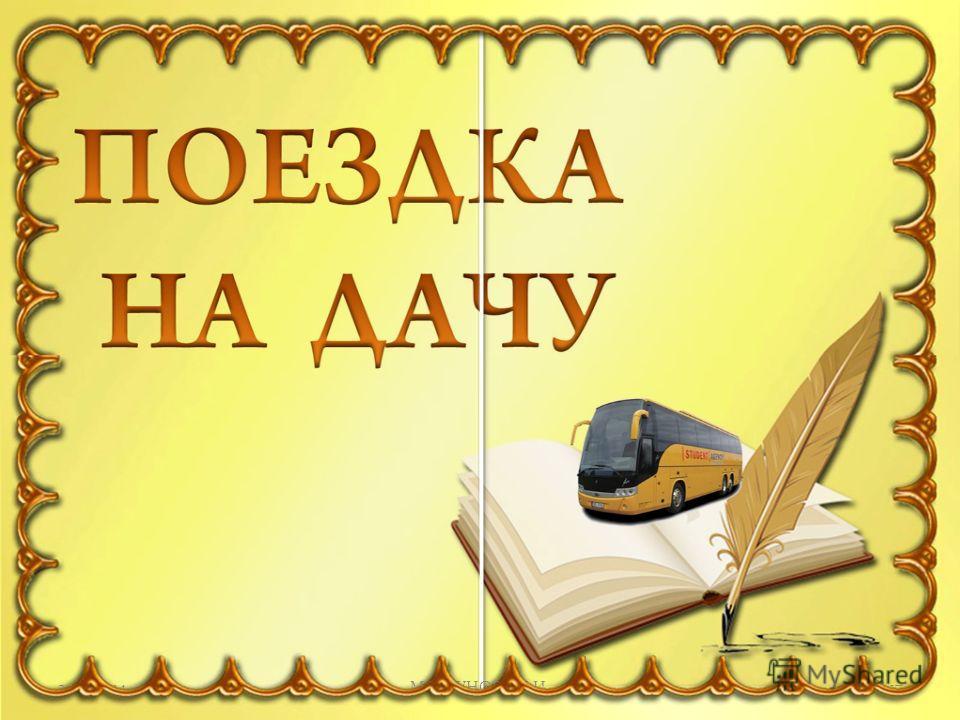 25.01.2014МОРГУНОВА Н.И.17