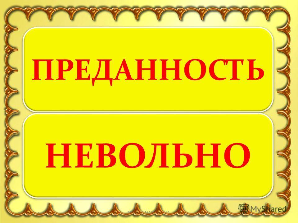 25.01.2014МОРГУНОВА Н.И.18 ПРЕДАННОСТЬ НЕВОЛЬНО