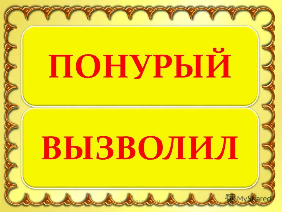 25.01.2014МОРГУНОВА Н.И.20 ПОНУРЫЙ ВЫЗВОЛИЛ