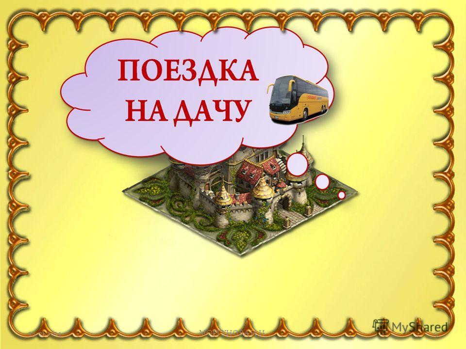 25.01.2014МОРГУНОВА Н.И.9