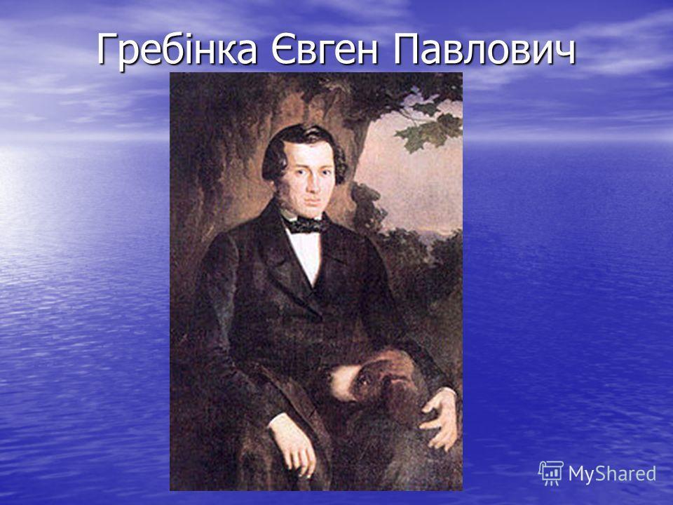 Гребінка Євген Павлович