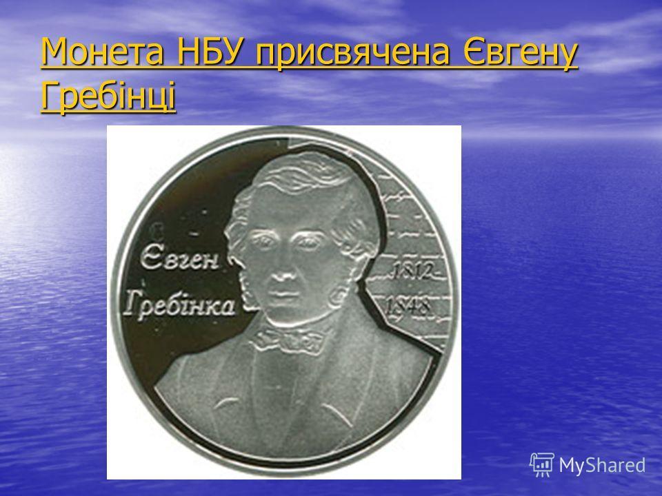 Монета НБУ присвячена Євгену Гребінці Монета НБУ присвячена Євгену Гребінці