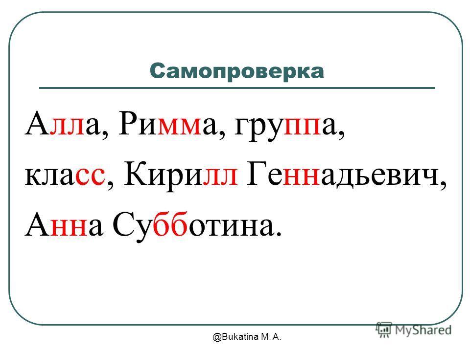 @Bukatina M. A. Самопроверка Алла, Римма, группа, класс, Кирилл Геннадьевич, Анна Субботина.