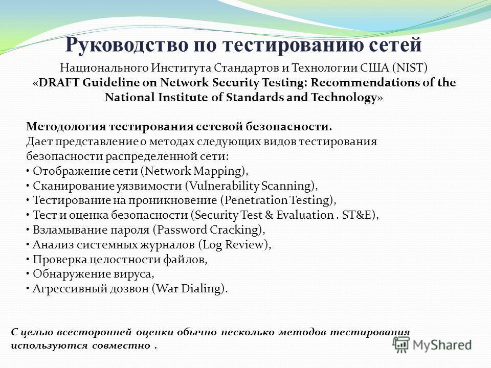 Руководство по тестированию сетей Национального Института Стандартов и Технологии США (NIST) «DRAFT Guideline on Network Security Testing: Recommendations of the National Institute of Standards and Technology» Методология тестирования сетевой безопас