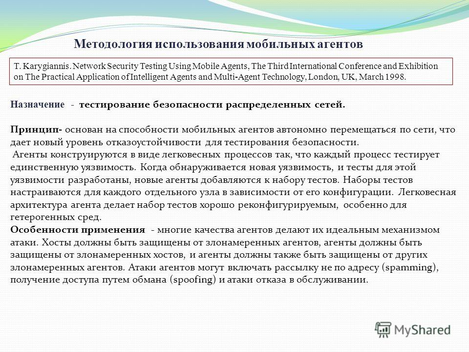 Методология использования мобильных агентов T. Karygiannis. Network Security Testing Using Mobile Agents, The Third International Conference and Exhibition on The Practical Application of Intelligent Agents and Multi-Agent Technology, London, UK, Mar